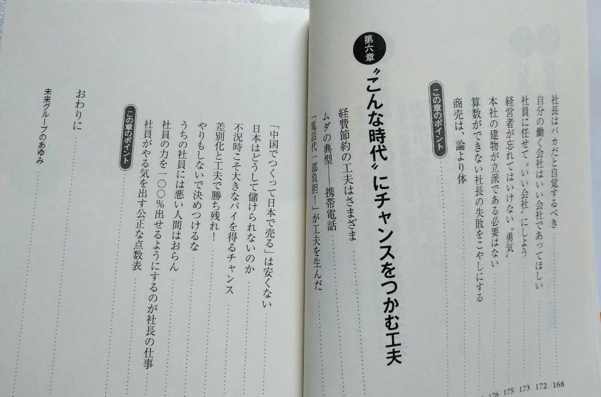 日本でいちばん社員のやる気がある会社 山田昭男 2010年3月2日第1刷 中経の文庫 220ページ_画像6