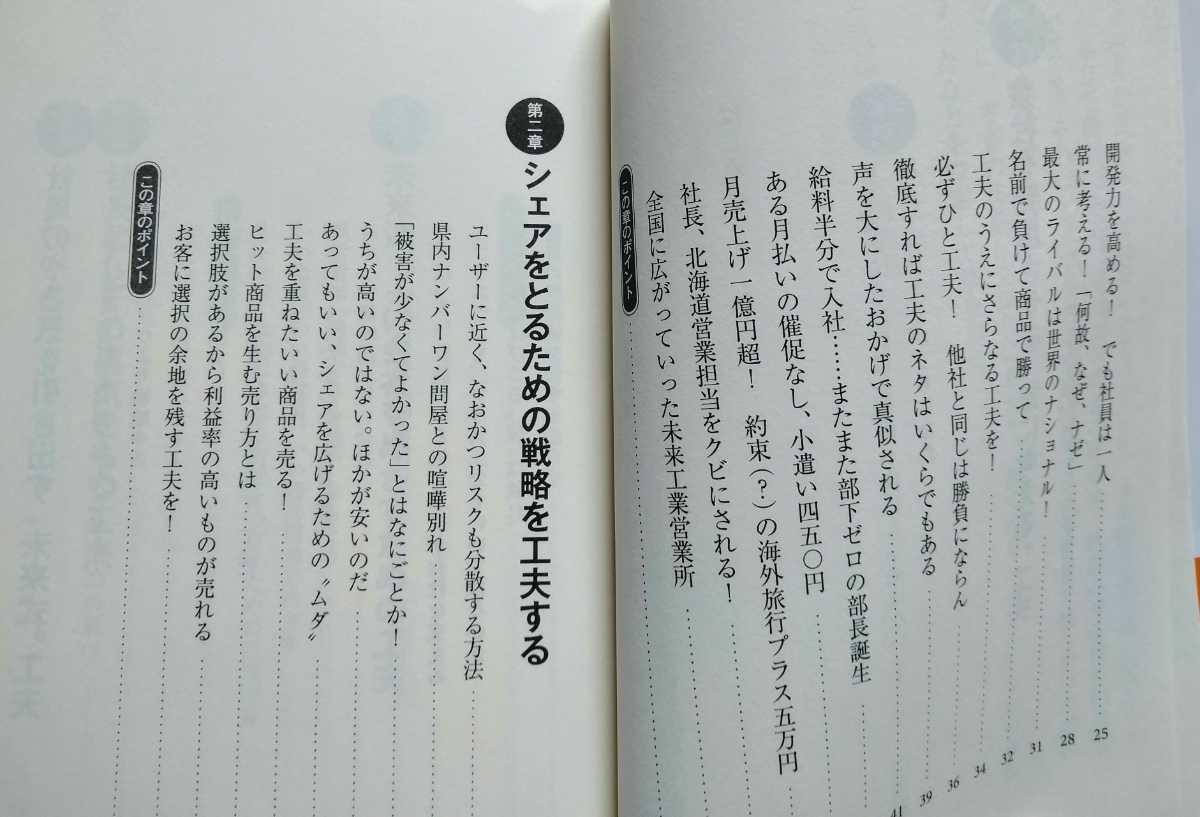 日本でいちばん社員のやる気がある会社 山田昭男 2010年3月2日第1刷 中経の文庫 220ページ_画像4