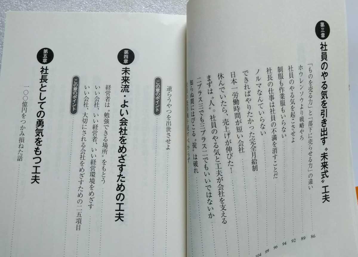 日本でいちばん社員のやる気がある会社 山田昭男 2010年3月2日第1刷 中経の文庫 220ページ_画像5