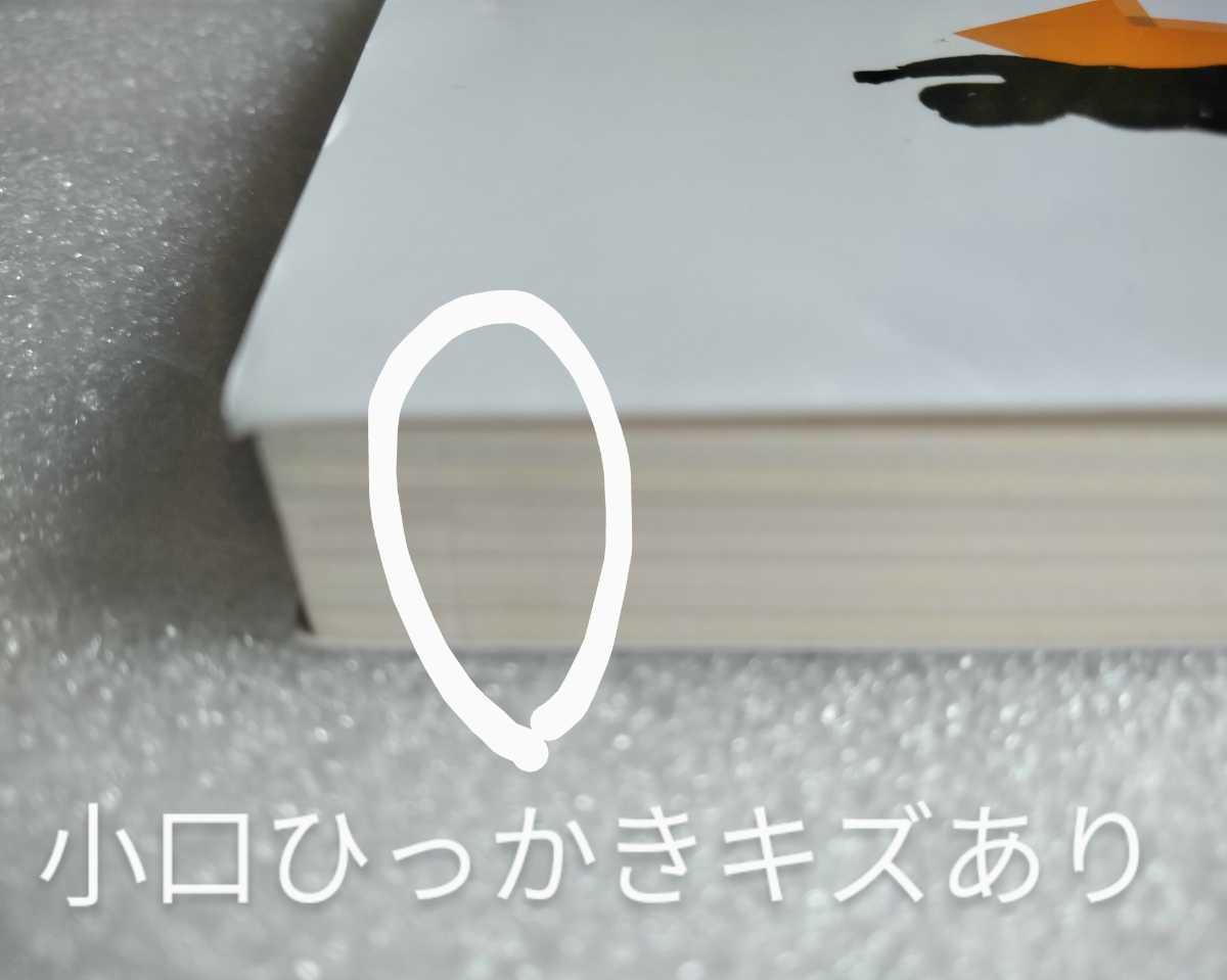 日本でいちばん社員のやる気がある会社 山田昭男 2010年3月2日第1刷 中経の文庫 220ページ_画像9