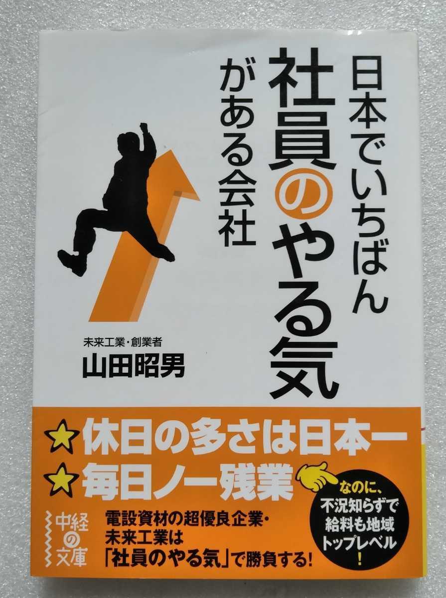 日本でいちばん社員のやる気がある会社 山田昭男 2010年3月2日第1刷 中経の文庫 220ページ_画像1