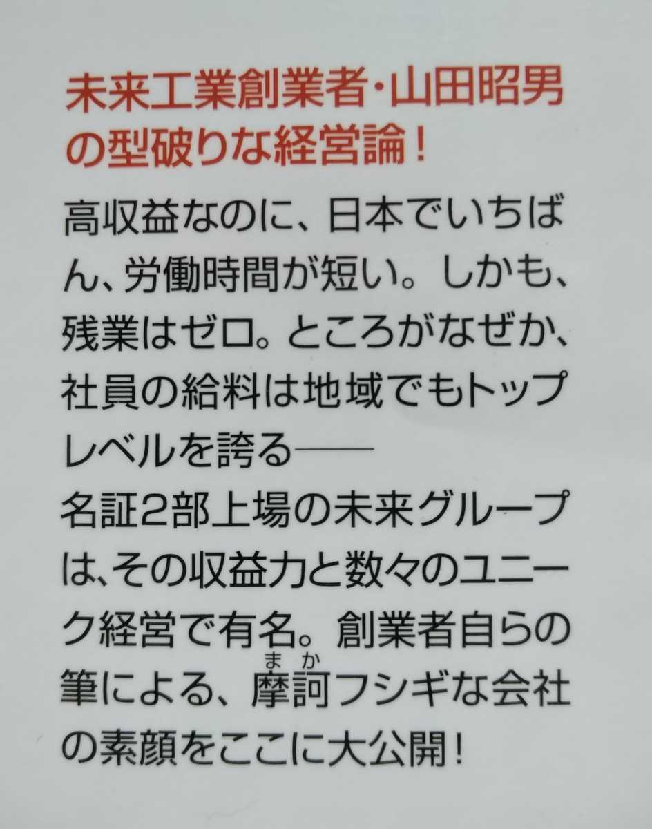 日本でいちばん社員のやる気がある会社 山田昭男 2010年3月2日第1刷 中経の文庫 220ページ_画像2