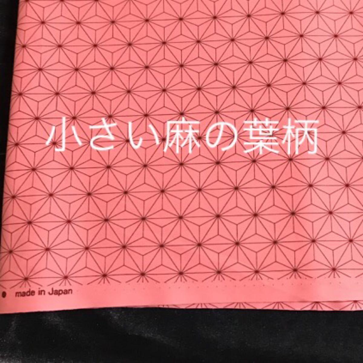 鬼滅の刃 小さい麻の葉 禰豆子 布 生地(ブロード生地)約30×110センチ
