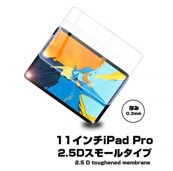 2020新 iPad Pro 11インチ 強化ガラス保護フィルム 硬度9H 第二世代 液晶保護シート 強化ガラスシール 第2世代 iPad Pro 送料無料763_画像2