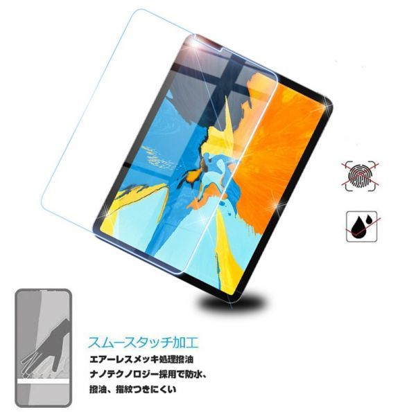 2020新 iPad Pro 11インチ 強化ガラス保護フィルム 硬度9H 第二世代 液晶保護シート 強化ガラスシール 第2世代 iPad Pro 送料無料763_画像7
