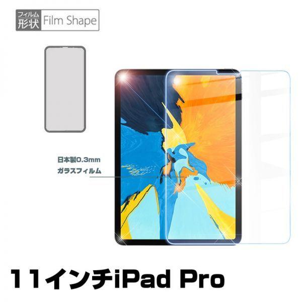 2020新 iPad Pro 11インチ 強化ガラス保護フィルム 硬度9H 第二世代 液晶保護シート 強化ガラスシール 第2世代 iPad Pro 送料無料763_画像4