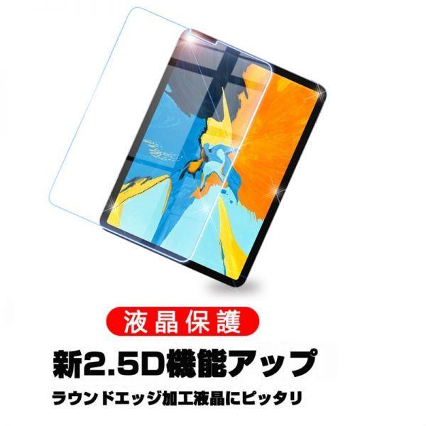2020新 iPad Pro 11インチ 強化ガラス保護フィルム 硬度9H 第二世代 液晶保護シート 強化ガラスシール 第2世代 iPad Pro 送料無料763_画像3