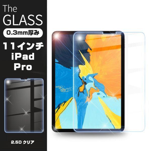 2020新 iPad Pro 11インチ 強化ガラス保護フィルム 硬度9H 第二世代 液晶保護シート 強化ガラスシール 第2世代 iPad Pro 送料無料763_画像1