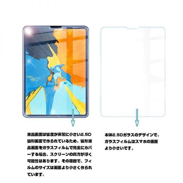 2020新 iPad Pro 11インチ 強化ガラス保護フィルム 硬度9H 第二世代 液晶保護シート 強化ガラスシール 第2世代 iPad Pro 送料無料763_画像5