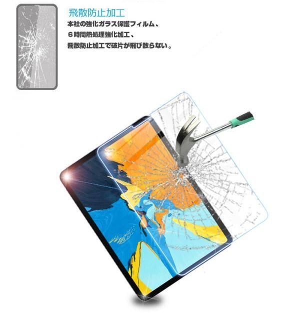 2020新 iPad Pro 11インチ 強化ガラス保護フィルム 硬度9H 第二世代 液晶保護シート 強化ガラスシール 第2世代 iPad Pro 送料無料763_画像9