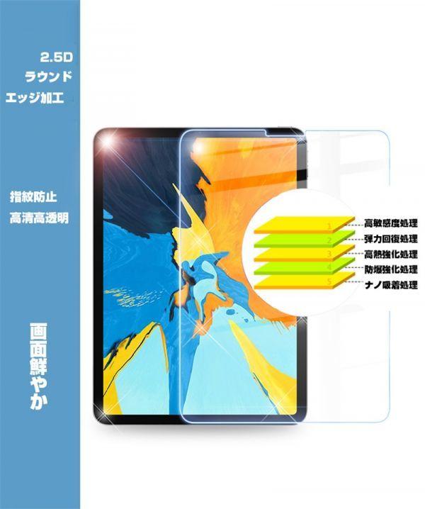 2020新 iPad Pro 11インチ 強化ガラス保護フィルム 硬度9H 第二世代 液晶保護シート 強化ガラスシール 第2世代 iPad Pro 送料無料763_画像6