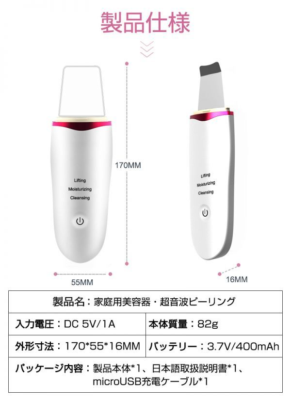 超音波ピーリング 多機能家庭美顔器 毛穴クリーナー USB充電式 黒ずみ除去 美容液の浸透を促進 皮脂汚れ除去 古い角質除去 超音波振動_画像10