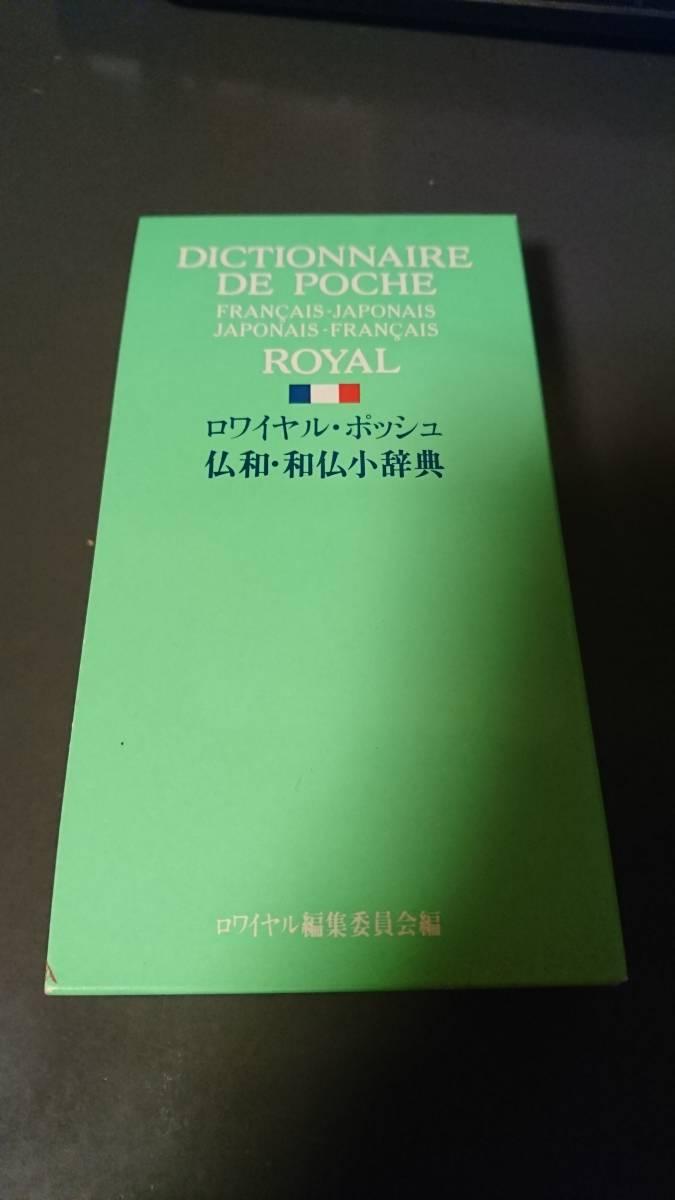 【中古程度まあまあ】ロイヤル・ポッシュ 仏和・和仏小辞典_画像1