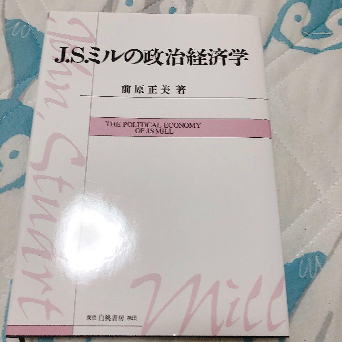 経済学の本