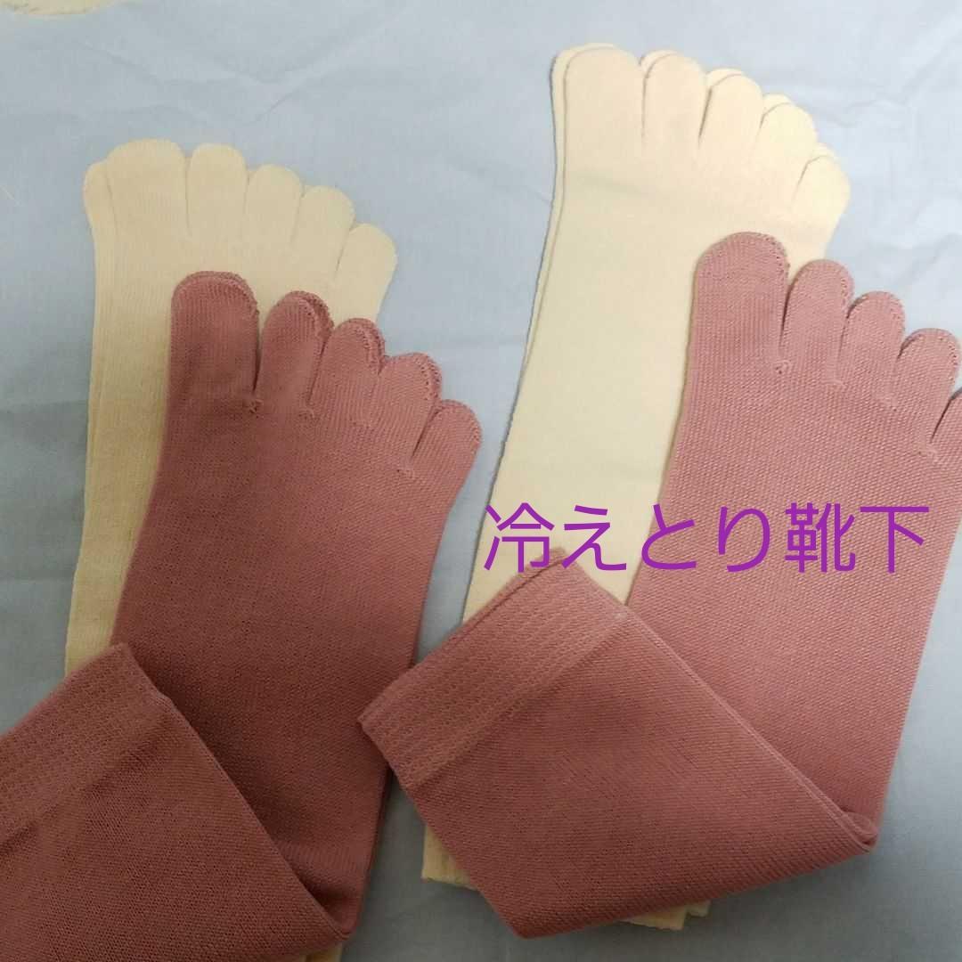 冷えとり靴下!2枚重ね履き5本指靴下を2セット