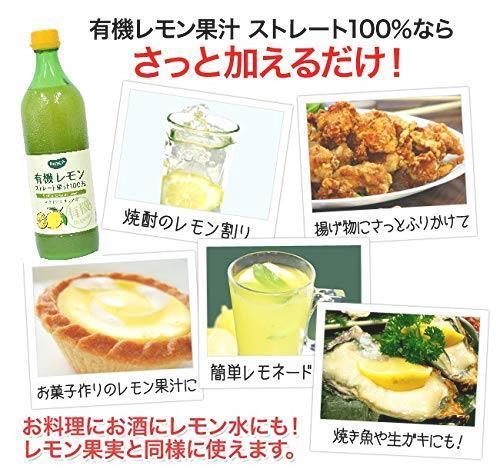 送料無料 ビオカ 有機レモンストレート果汁100% 700ml_画像2
