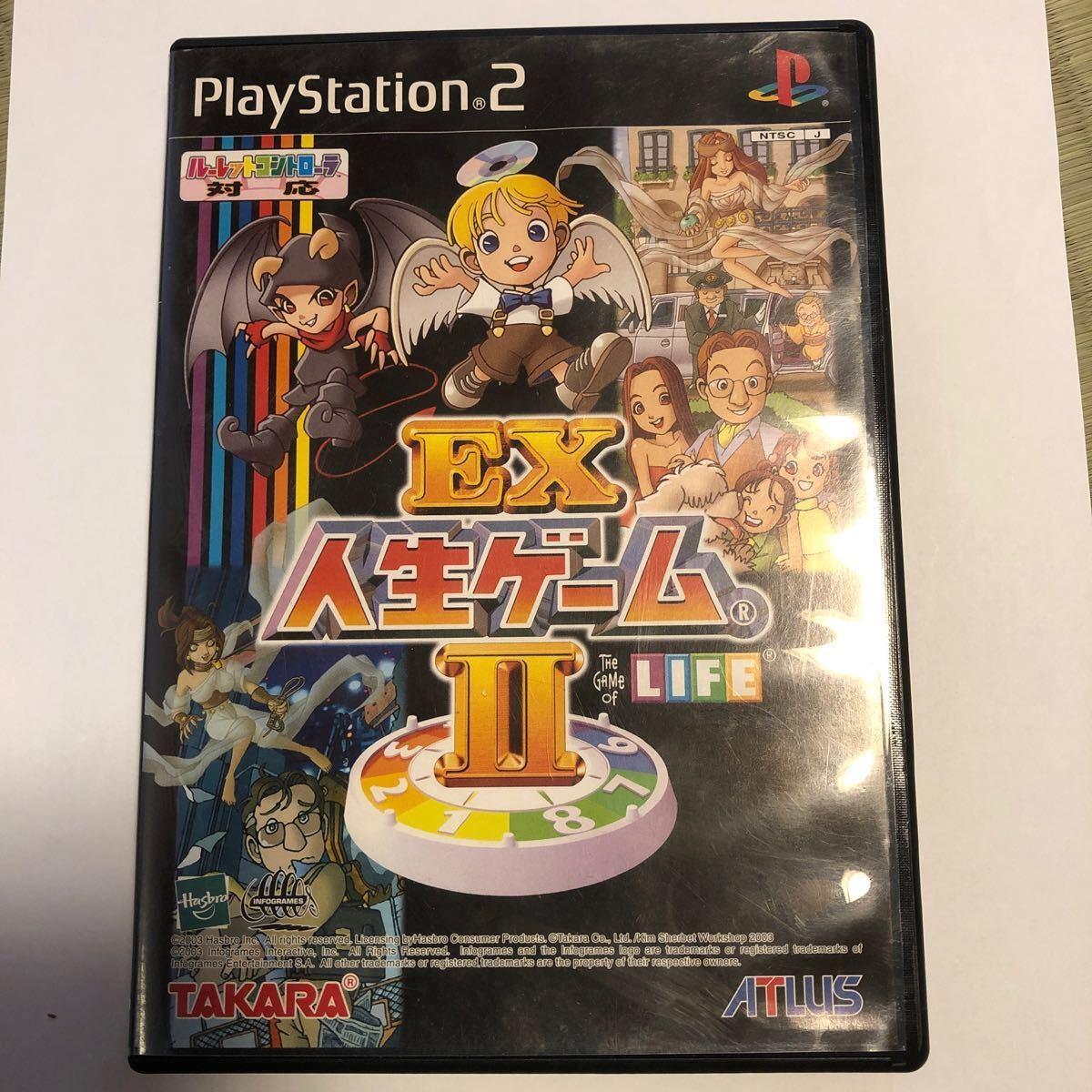 プレステ EX  人生ゲーム2