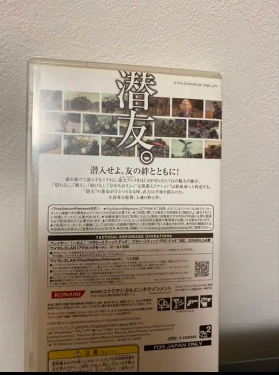 PSP メタルギアソリッド ピースウォーカー
