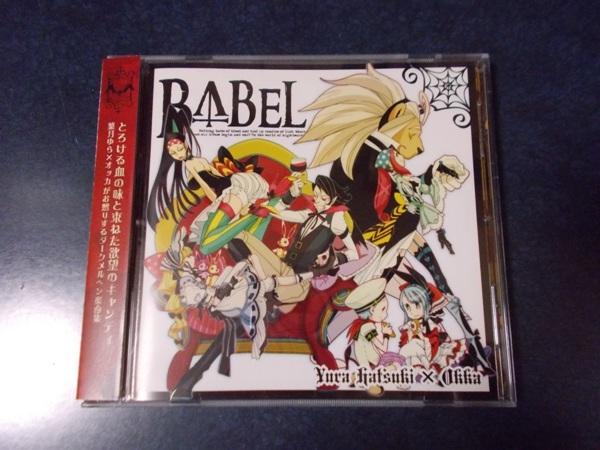 葉月ゆら×オッカ「BABEL」同人音楽CD