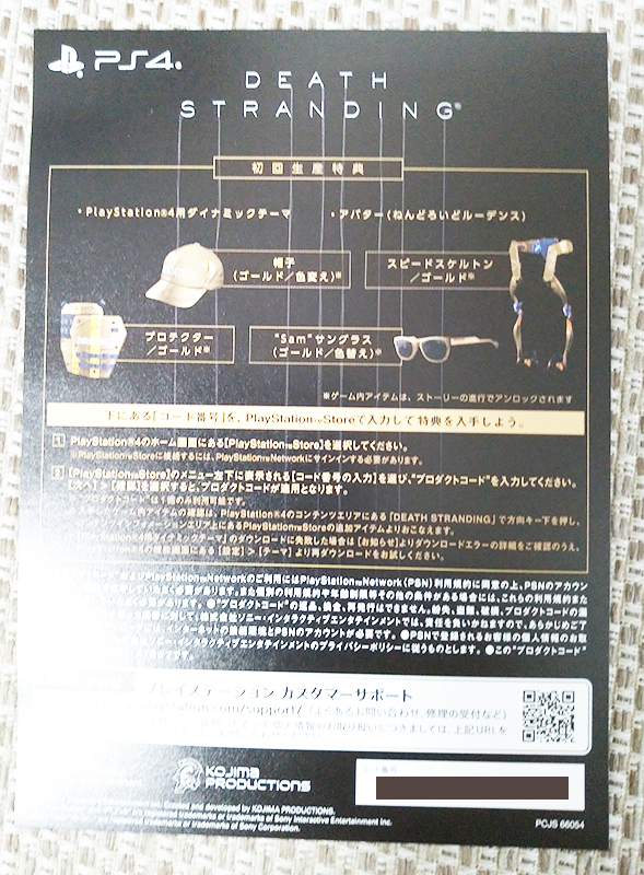 【早期購入特典プロダクトコード未使用】DEATH STRANDING デスストランディング PS4
