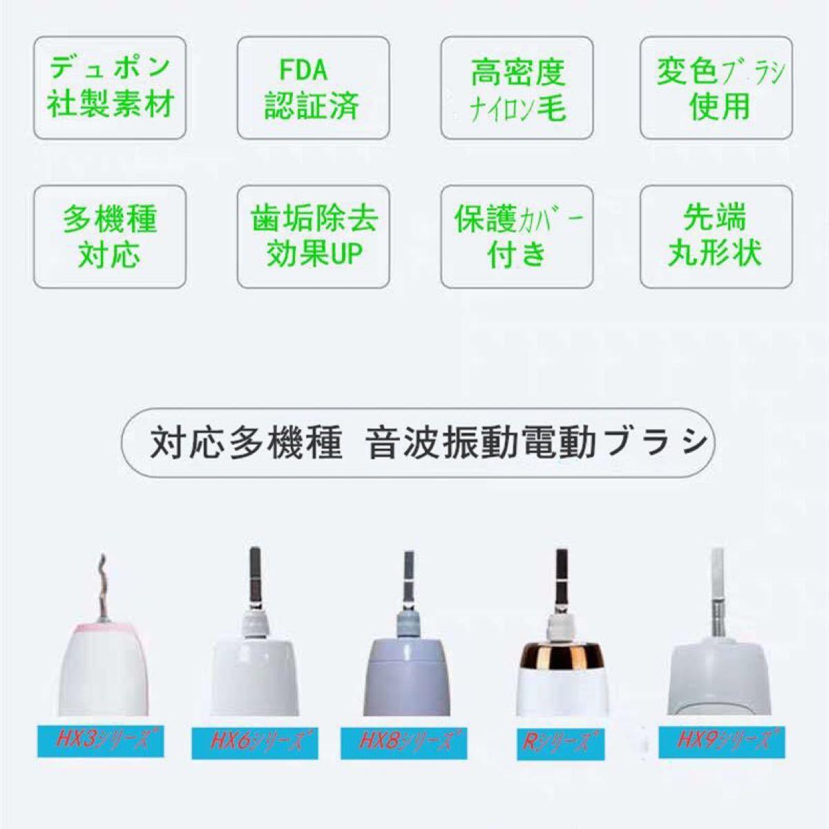 電動歯ブラシ白い 8個セット替えブラシ フィリップス対応 歯ブラシ ソニッケアー