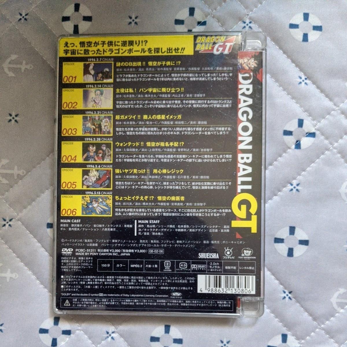 DRAGON BALL GT #1 (DVD)