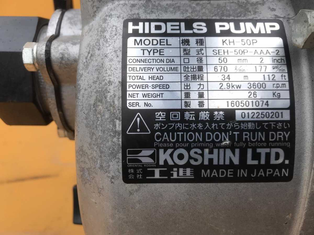 KOSHIN 工進 ハイデルスポンプ エンジンポンプ KH-50P honda gp160 美品 _画像5