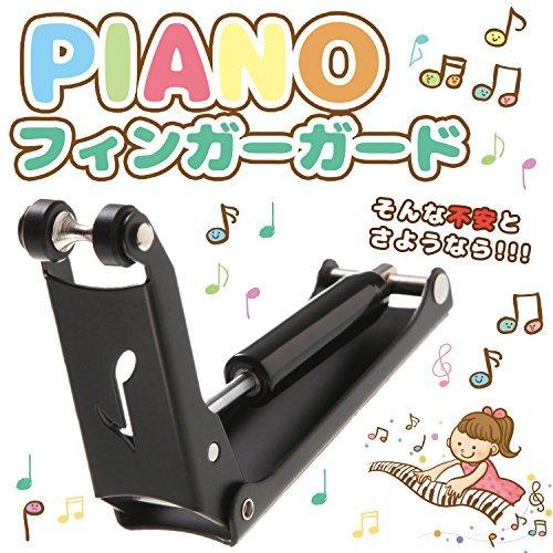 黒 Phoenix ピアノ フィンガーガード【アップライトピアノ専用】開閉補助具 指詰め/怪我防止<>アブソーバ_画像3