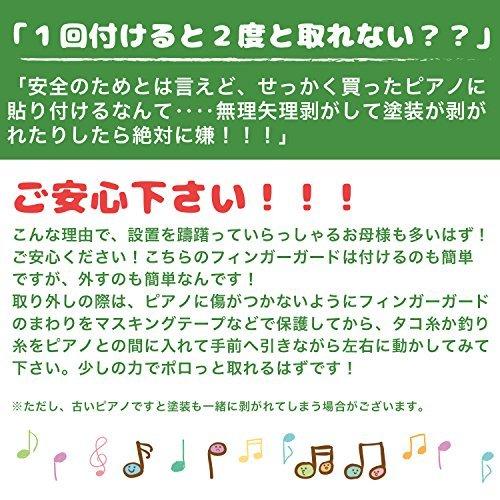 黒 Phoenix ピアノ フィンガーガード【アップライトピアノ専用】開閉補助具 指詰め/怪我防止<>アブソーバ_画像9