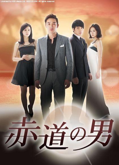 韓国ドラマ【赤道の男】全話◆DVD