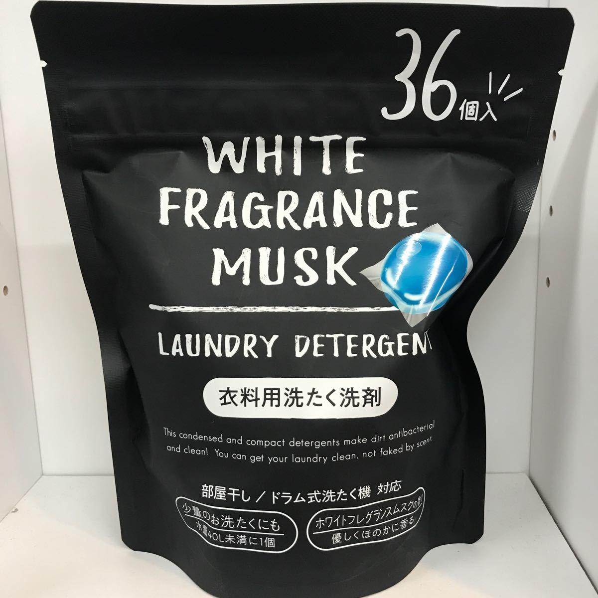 平日限定特価!ホワイトムスクフレグランス ジェルボール洗濯洗剤 2個