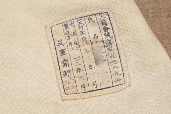 1689C4◆旧日本軍◆腹巻◆呉軍需部◆軍服◆昭和十三年◆ミリタリー◆アンティーク◆戦争資料◆戦前◆戦中_画像2