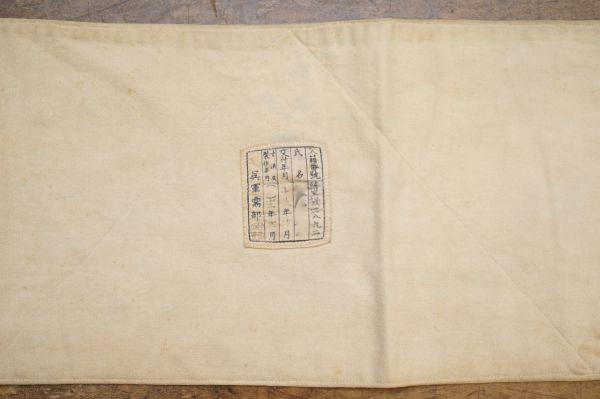 1689C4◆旧日本軍◆腹巻◆呉軍需部◆軍服◆昭和十三年◆ミリタリー◆アンティーク◆戦争資料◆戦前◆戦中_画像5