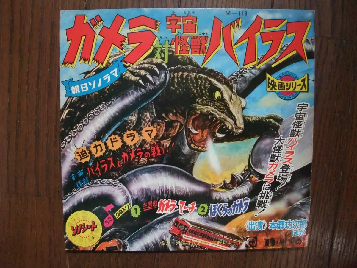 ソノシート☆ ガメラ対宇宙怪獣バイラス ☆_画像9