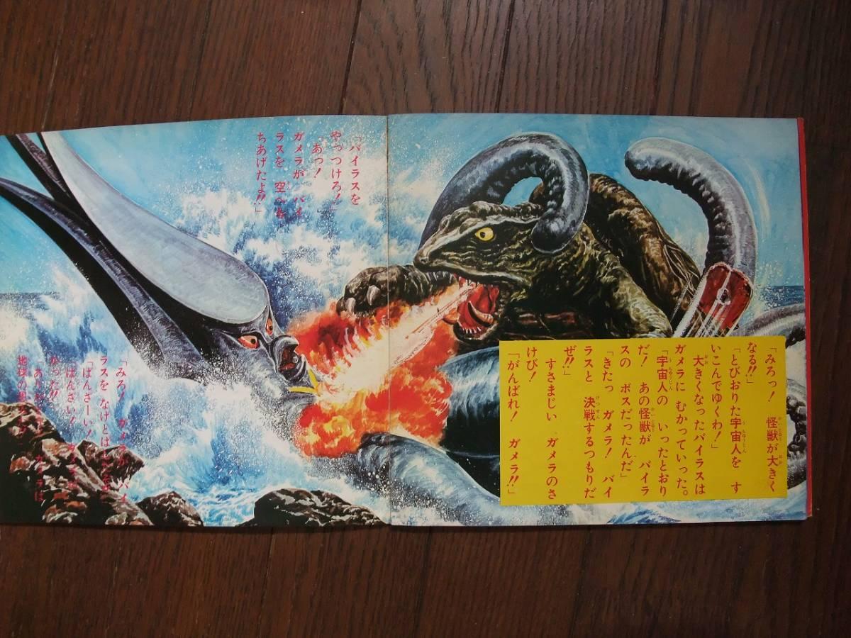 ソノシート☆ ガメラ対宇宙怪獣バイラス ☆_画像6