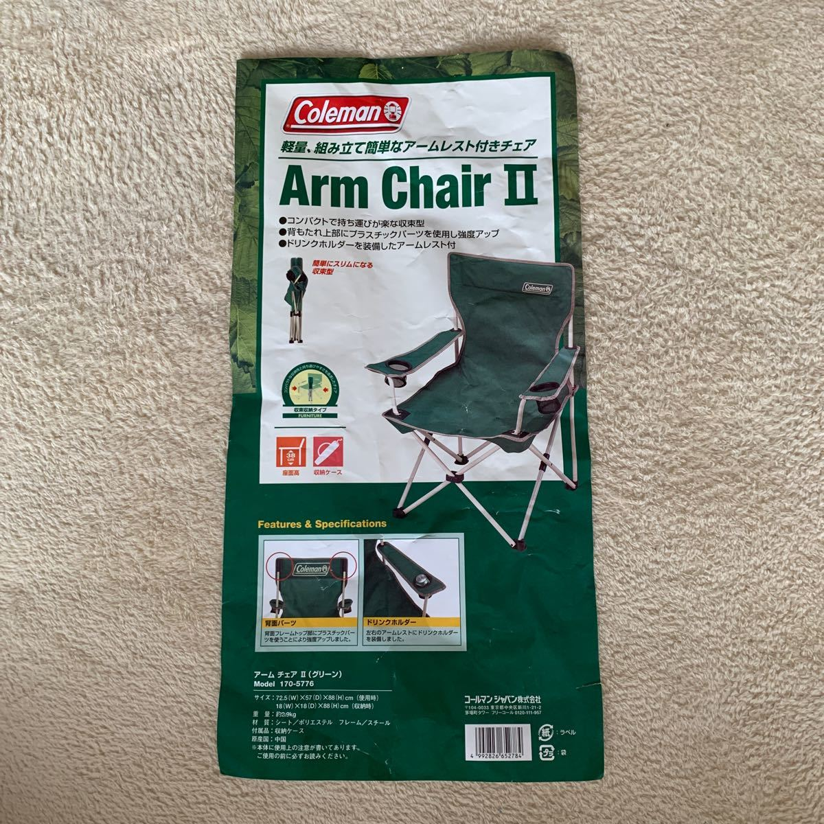 Coleman Arm Chair 2脚
