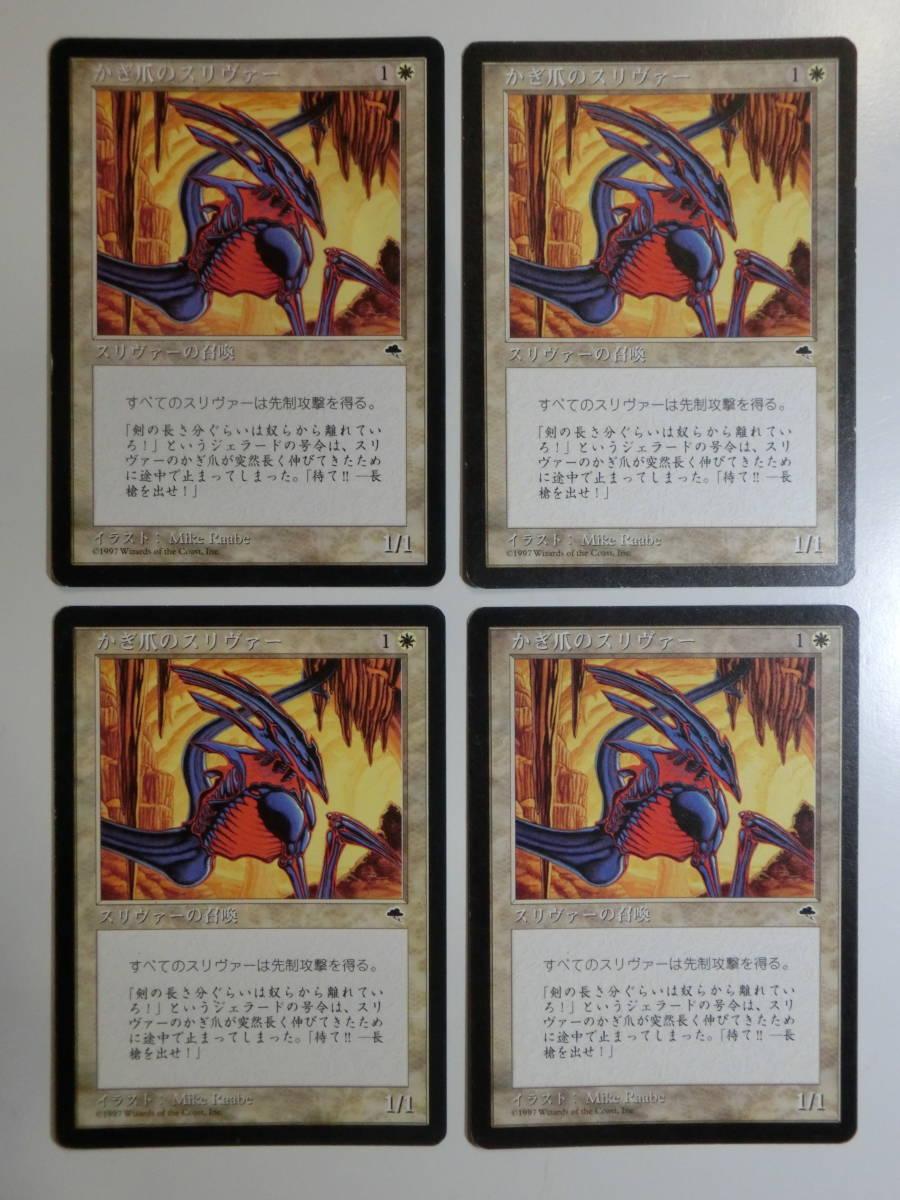 【MTG】かぎ爪のスリヴァー 日本語4枚セット テンペスト TMP コモン_画像1