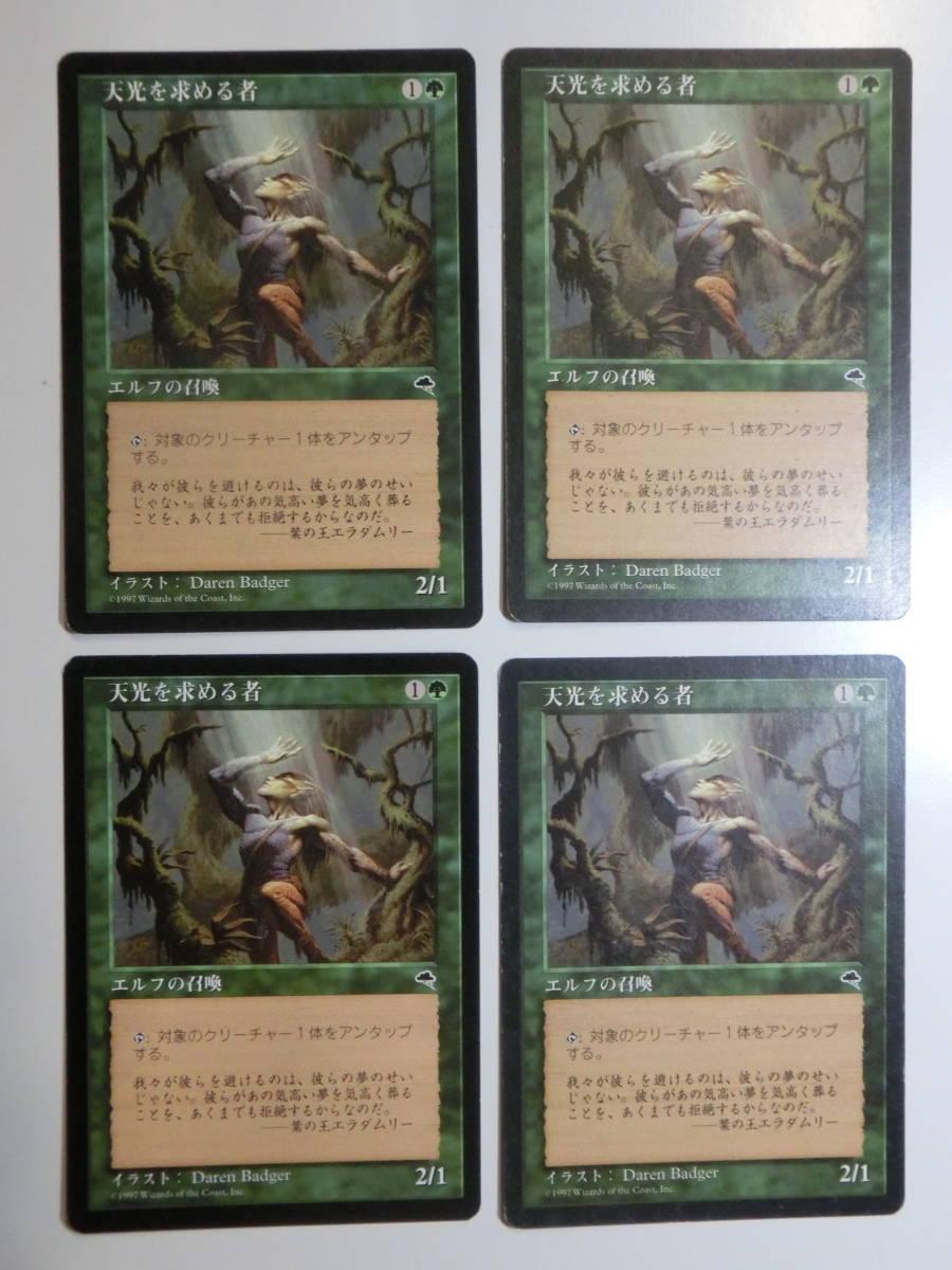 【MTG】天光を求める者 日本語4枚セット テンペスト TMP コモン_画像1
