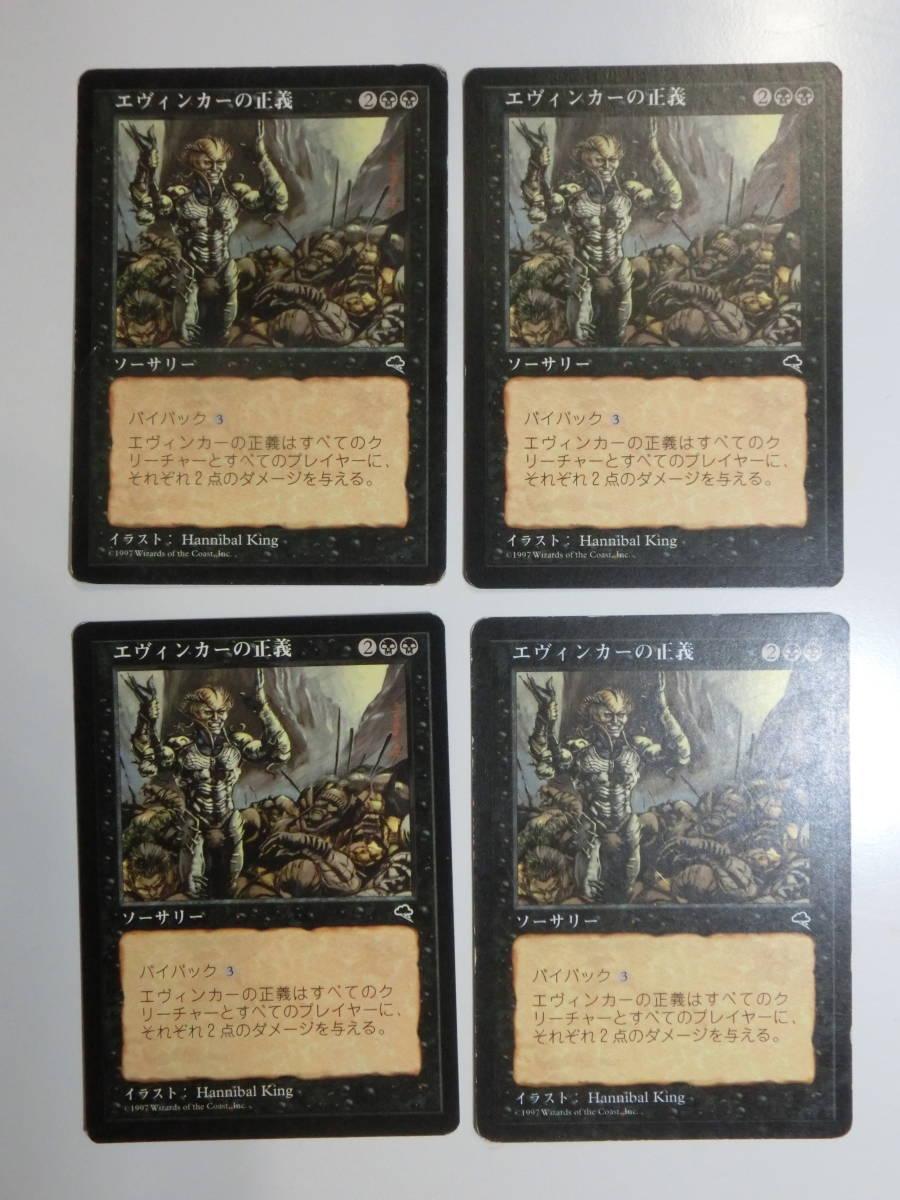 【MTG】エヴィンカーの正義 日本語4枚セット やや傷みあり テンペスト TMP コモン_画像1