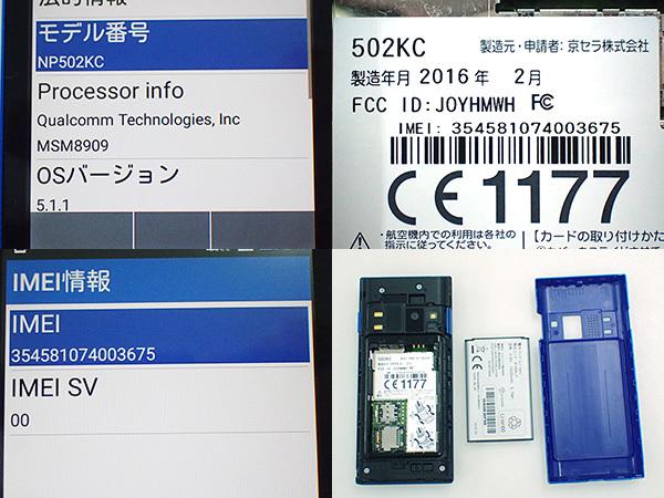 【中古 良品】ワイモバイル DIGNO 502KC ブルー 青 ガラケー 携帯電話 ケータイ 京セラ 制限〇 一括購入(HGA18-61)_画像9