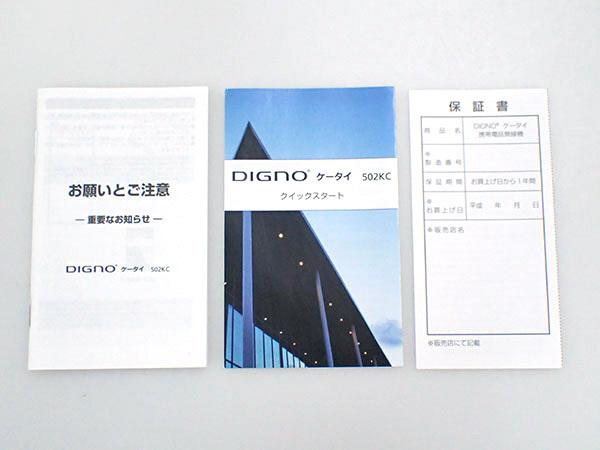 【中古 良品】ワイモバイル DIGNO 502KC ブルー 青 ガラケー 携帯電話 ケータイ 京セラ 制限〇 一括購入(HGA18-61)_画像8
