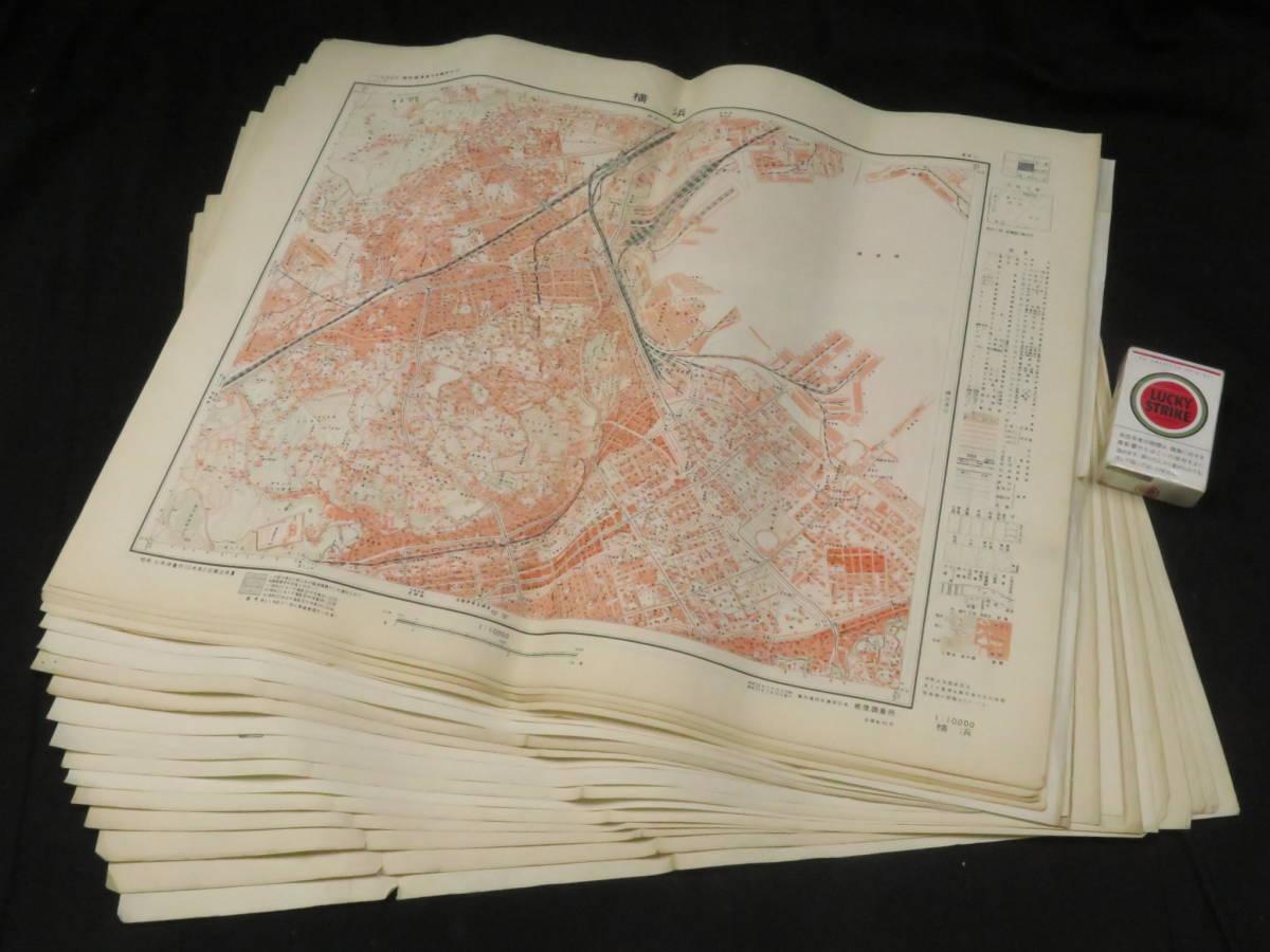 東京・横浜・千葉・埼玉◆1万分1 地形図 18枚◆重複なし 昭和28~34年 国土地理院 地理調査所 1:10,000 古地図