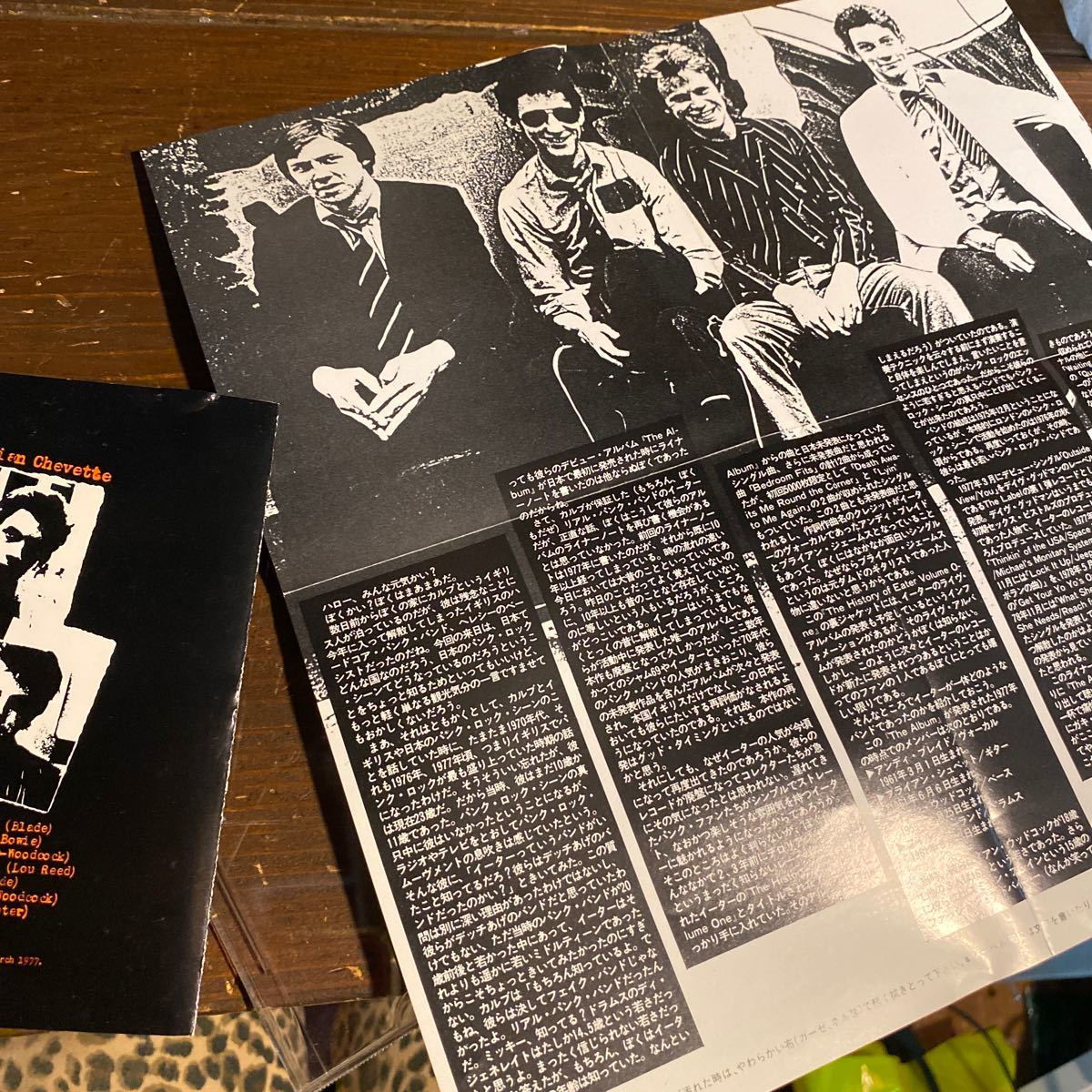 EATER . THE ALBUM 国内盤 発売元 EDISON LTD ._画像4