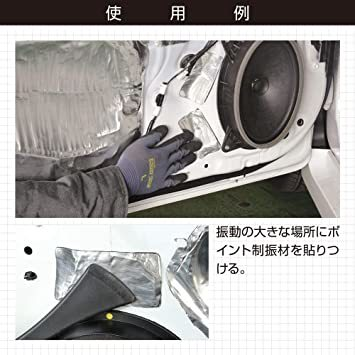 【Amazon.co.jp 限定】エーモン 音楽計画 ポイント制振材 約50×100mm 厚さ約2mm _画像4