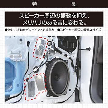 【Amazon.co.jp 限定】エーモン 音楽計画 ポイント制振材 約50×100mm 厚さ約2mm _画像2