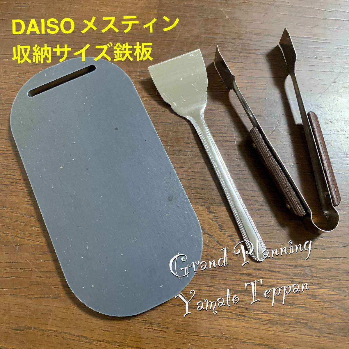 ダイソー DAISO メスティン 収納サイズ 4.5ミリ 鉄板 トング 取手用ヘラ アウトドア ソロキャンプ ソロ鉄板 大和鉄板