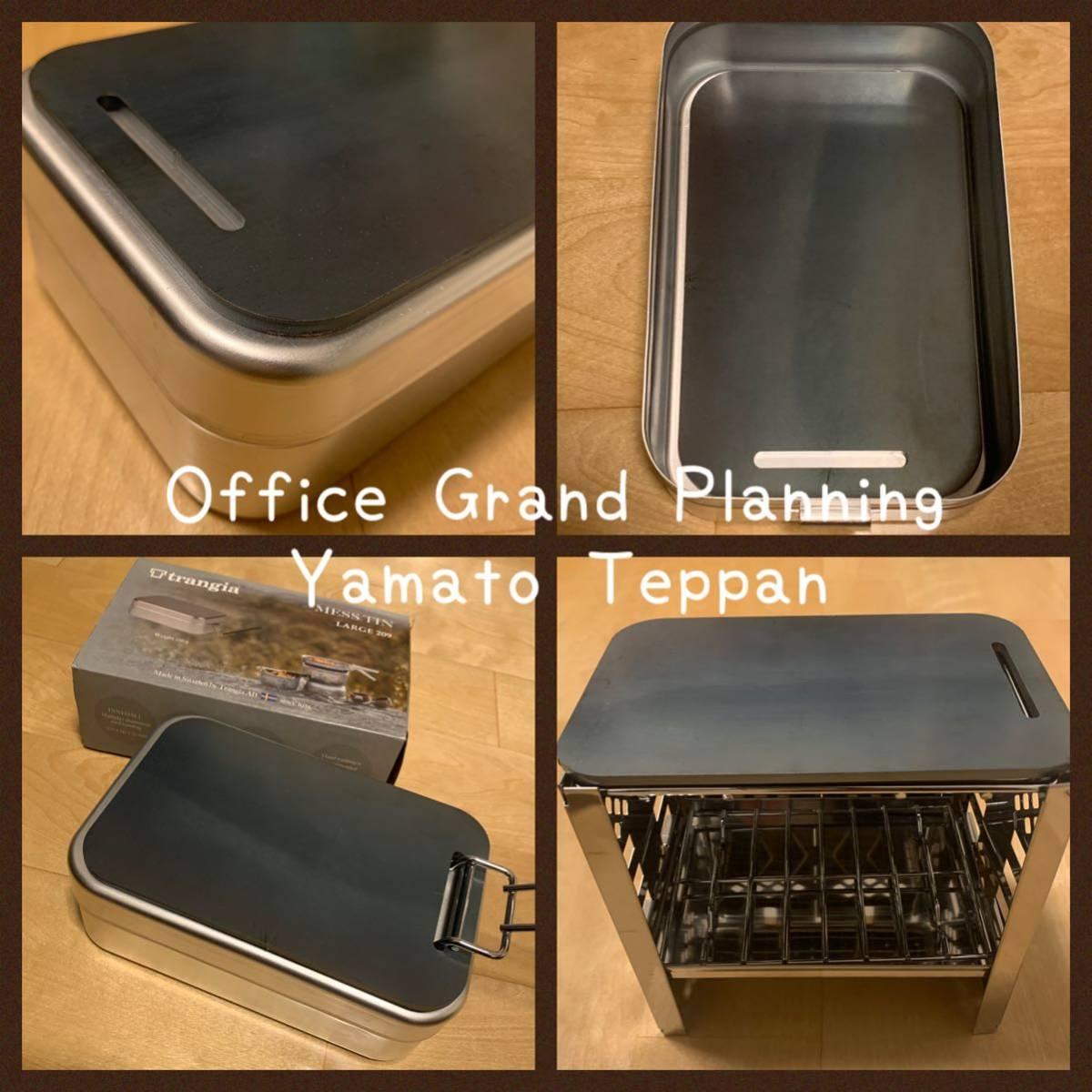 トランギア メスティン ラージ 収納 6ミリ 鉄板 スクレーパー シリコン取手カバー ネオプレン収納袋 グレー 大和鉄板