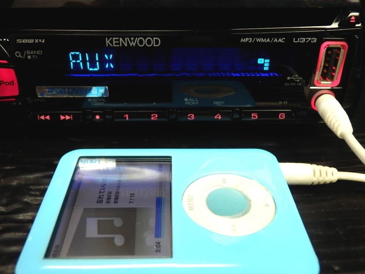 ◆◆ケンウッド KENWOOD U373R CD フロントUSB/AUX iPod iPhone対応 1DIN 31576◆◆_iPod nano-フロントAUX