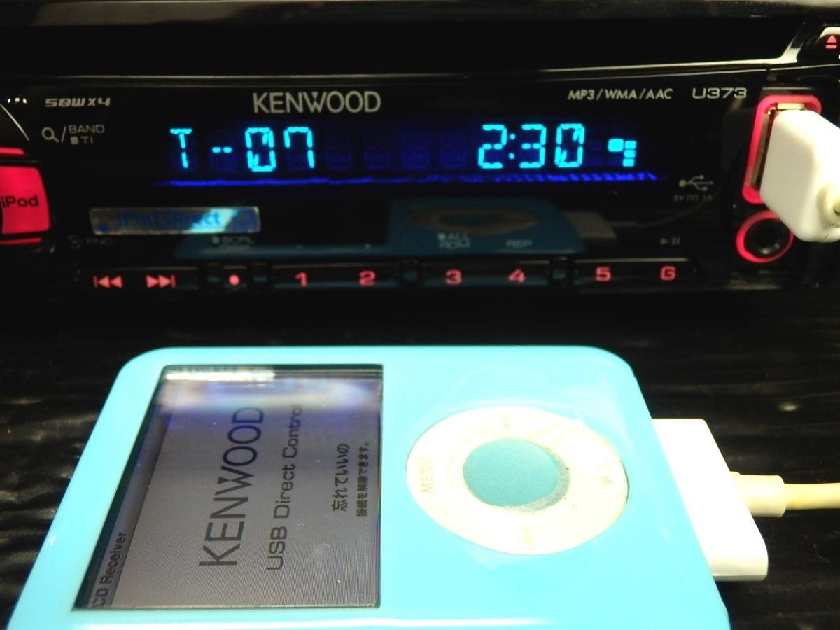 ◆◆ケンウッド KENWOOD U373R CD フロントUSB/AUX iPod iPhone対応 1DIN 31576◆◆_iPod nano-フロントUSB
