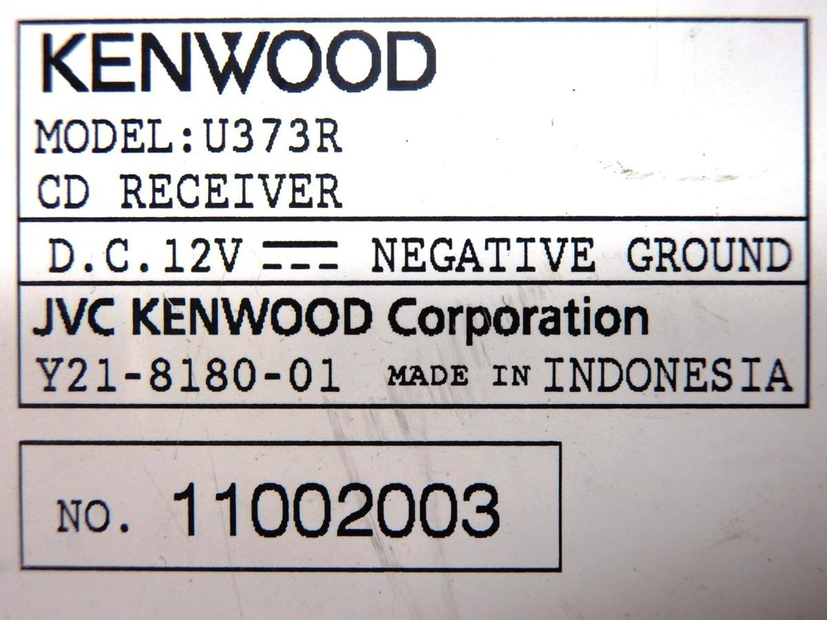◆◆ケンウッド KENWOOD U373R CD フロントUSB/AUX iPod iPhone対応 1DIN 31576◆◆_画像7